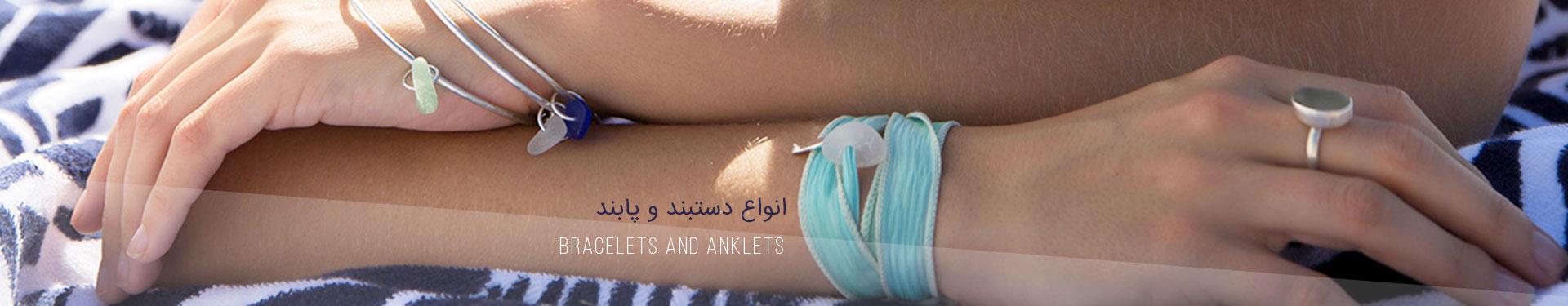 دستبند و پابند