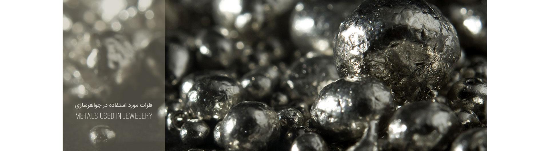 مقاومت فلزات مورد استفاده در جواهرسازی