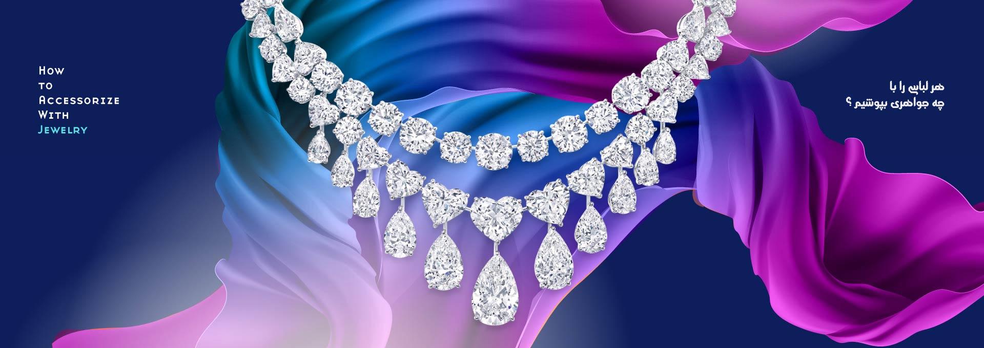 چگونه ست کردن لباس با جواهرات