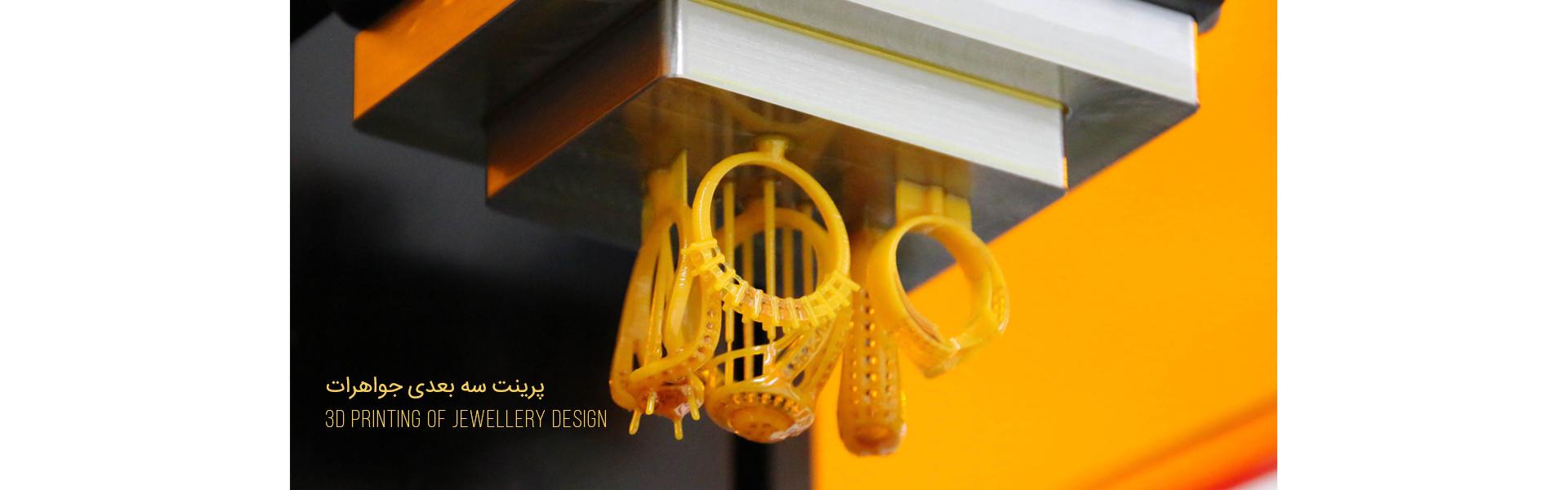 تصاویر پرینت سه بعدی جواهرات