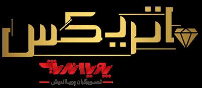 matrix logo slider javahersazi - آموزشگاه طلا و جواهرسازی | آموزشگاه جواهر سازی | آموزشگاه طلاسازی