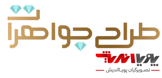 tarahi javaherati 1 - آموزشگاه طلا و جواهرسازی | آموزشگاه جواهر سازی | آموزشگاه طلاسازی